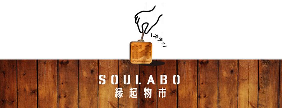 【出展者確定】4/7 SOULABO 縁起物市