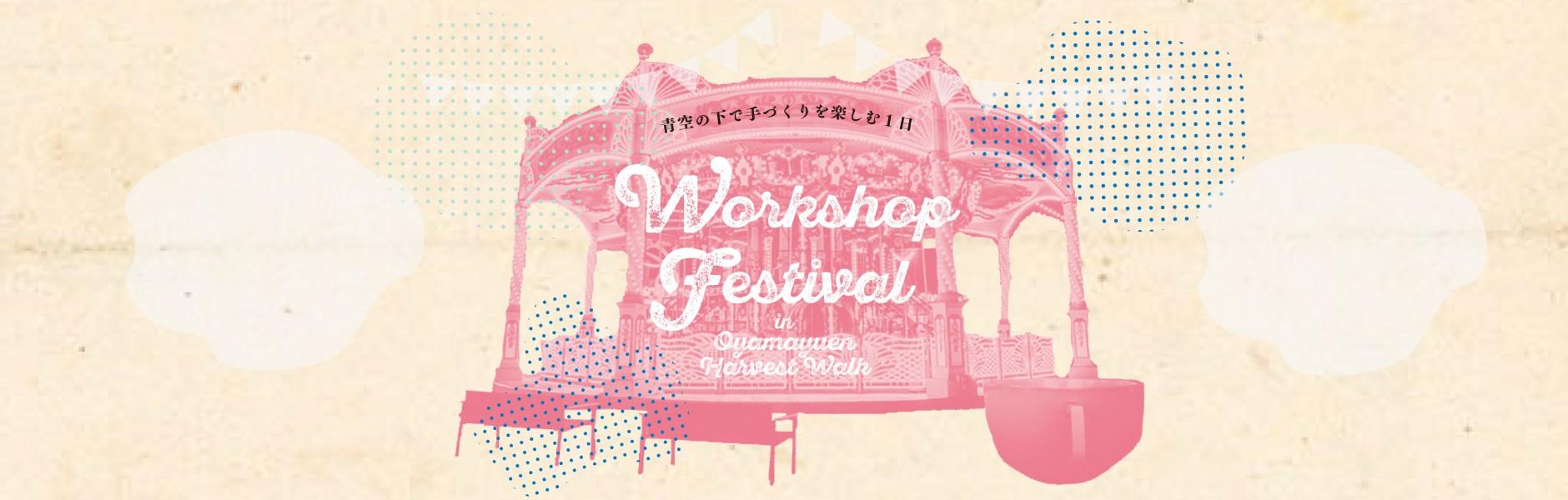 5/3 ワークショップ・フェスティバル in おやまゆうえんハーヴェストウォーク