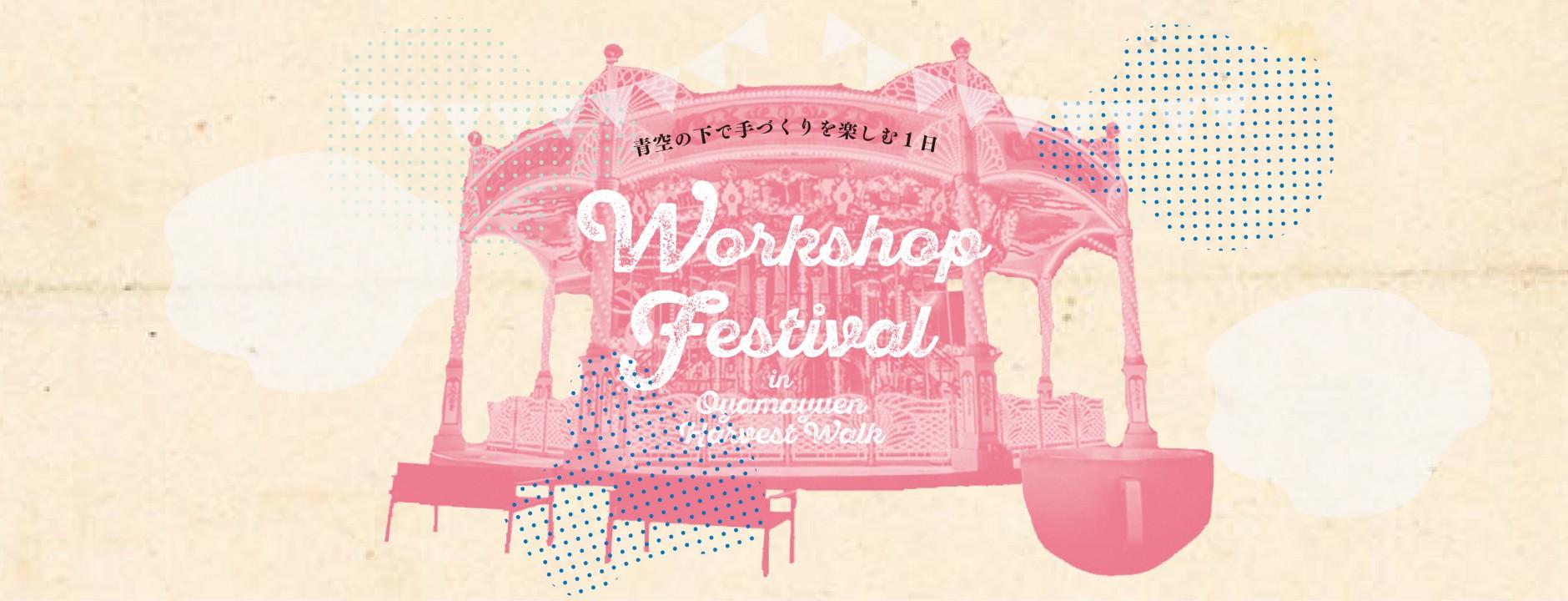 【出展者確定】5/3 ワークショップ・フェスティバル in おやまゆうえんハーヴェストウォーク