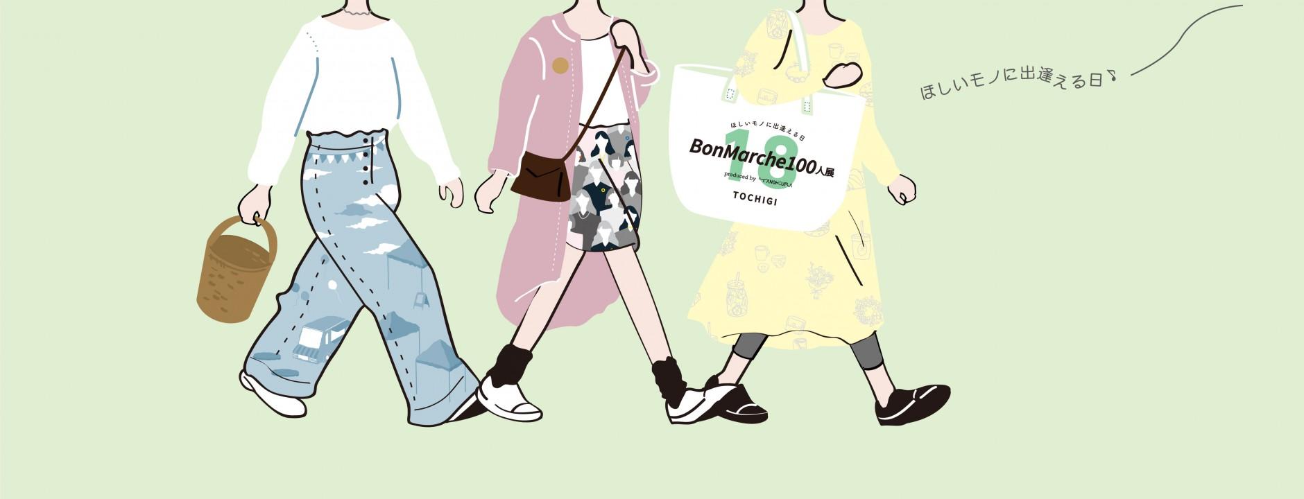 BonMarche100人展in栃木に遊びに行こう!