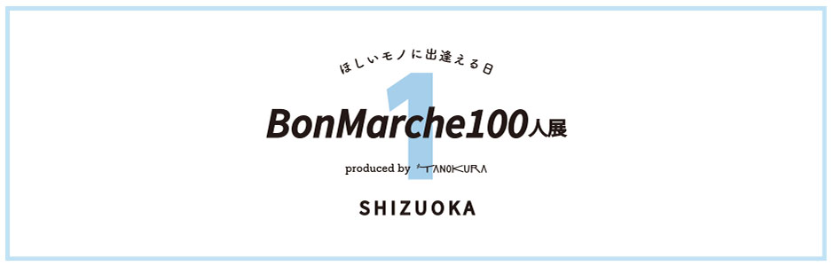 【BonMarche100人展 in 静岡 vol.1 出展者専用ページ】