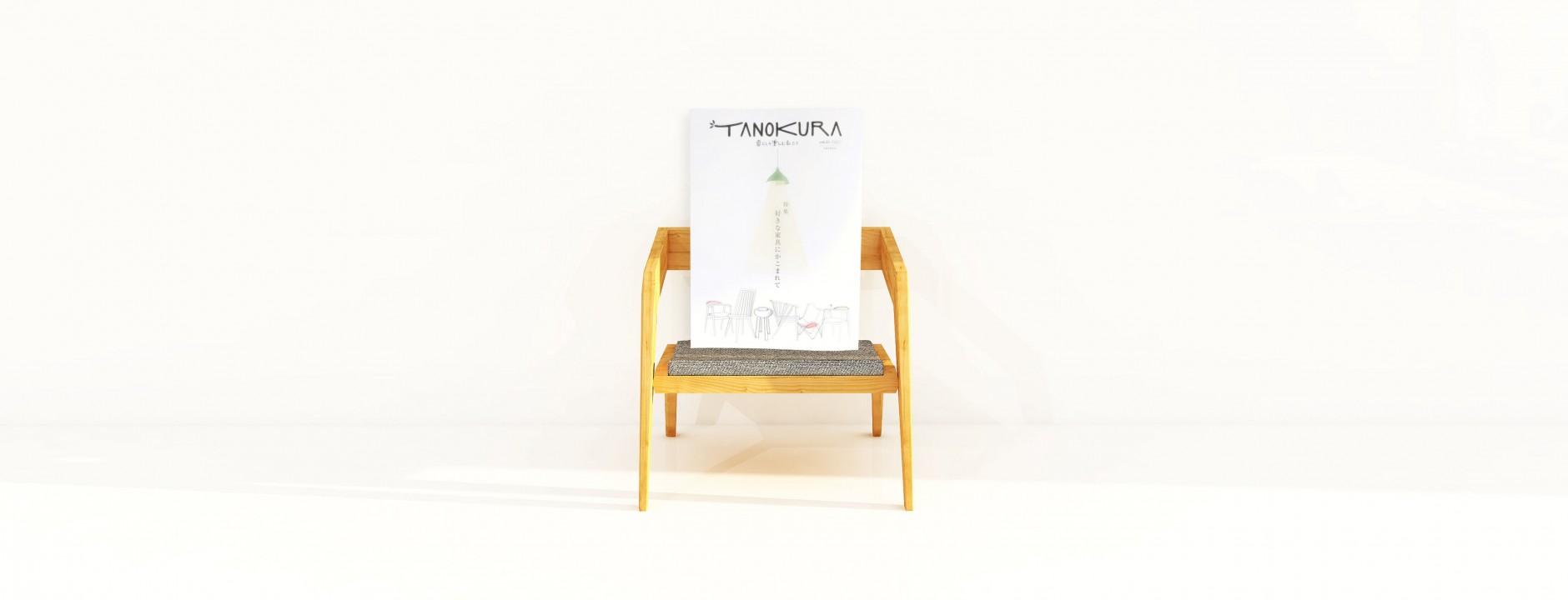 最新号 | TANOKURA Vol.23「好きな家具にかこまれて」