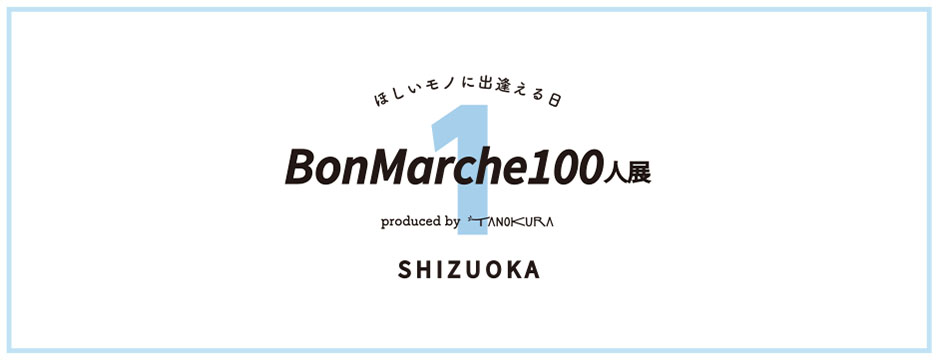 【 出展者専用ページ BonMarche100人展 in 静岡 vol.1 】