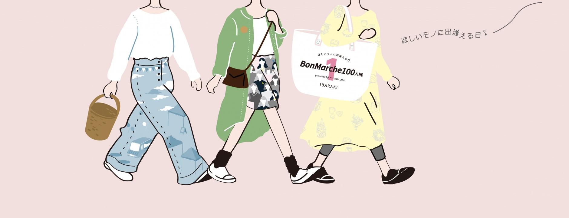 BonMarche100人展in茨城に遊びに行こう!