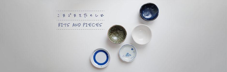 小皿・豆皿で手軽に彩りをプラス