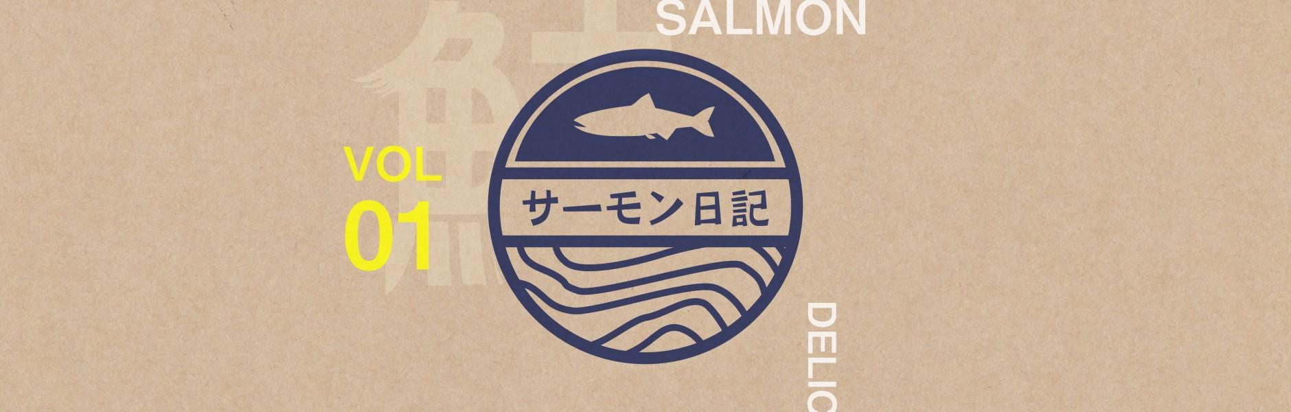 サーモン日記   vol.01