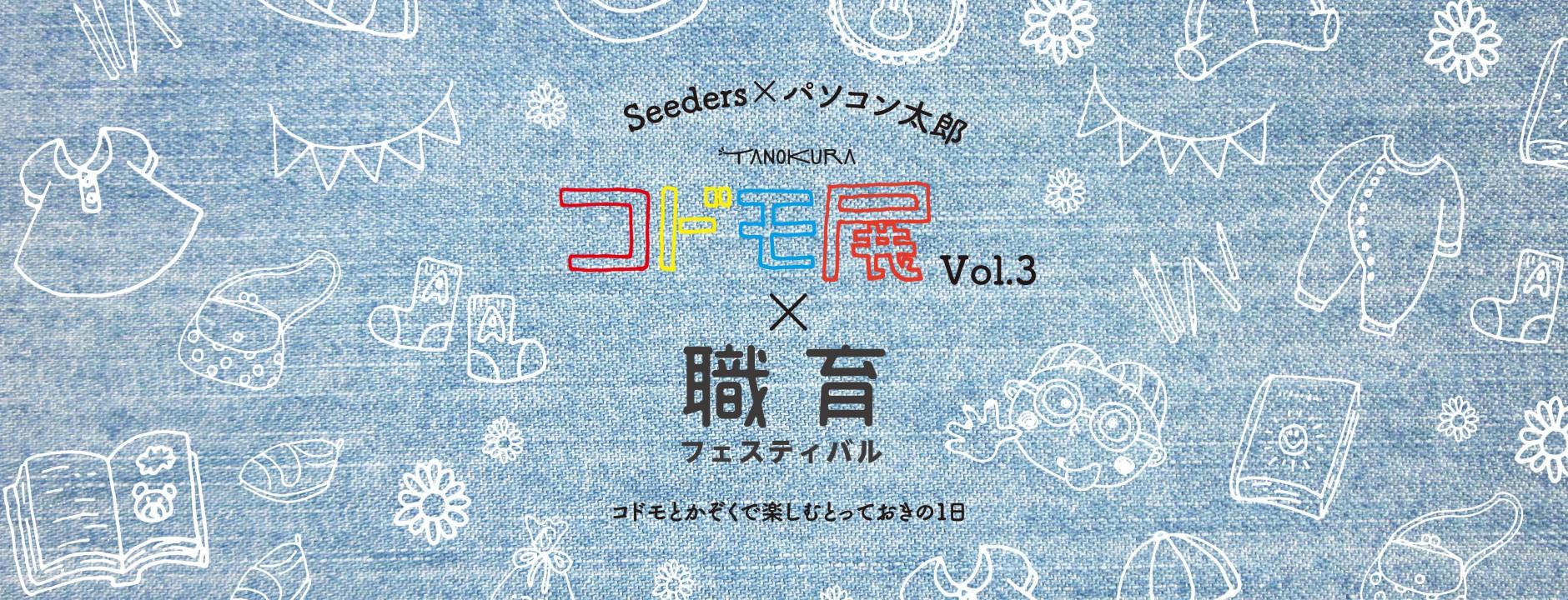 2019/8/25 TANOKURAコドモ展 Vol.3