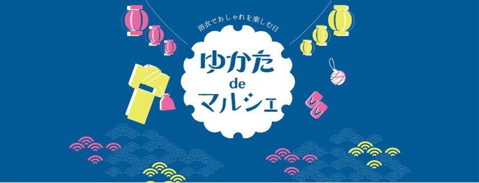 2019/7/6 ゆかたdeマルシェ