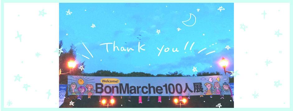 BonMarche100人展vol.18