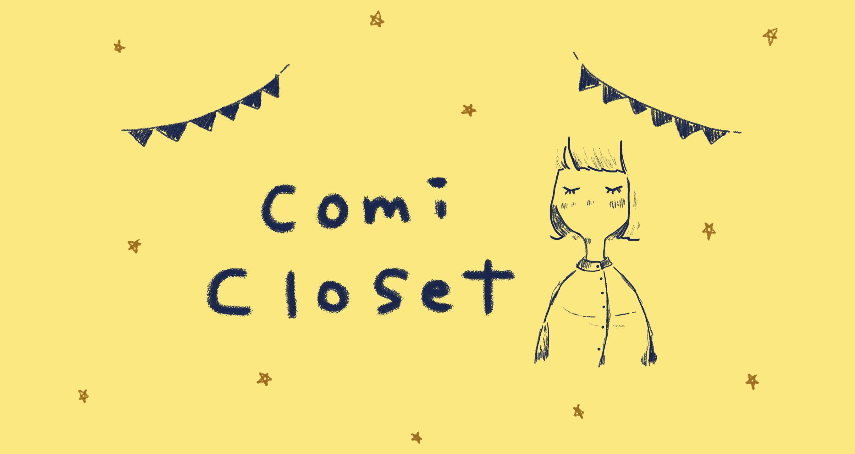 comi closet vol.3