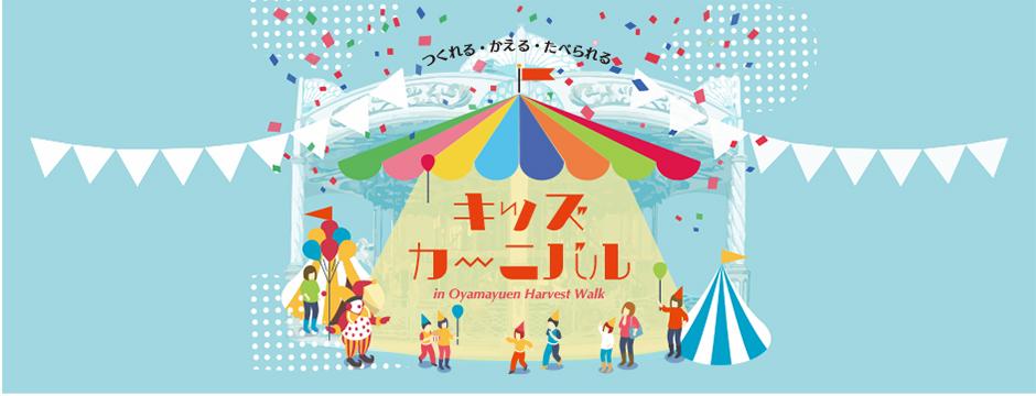 【ブースマップ公開】9/29(日)キッズ・カーニバル開催!