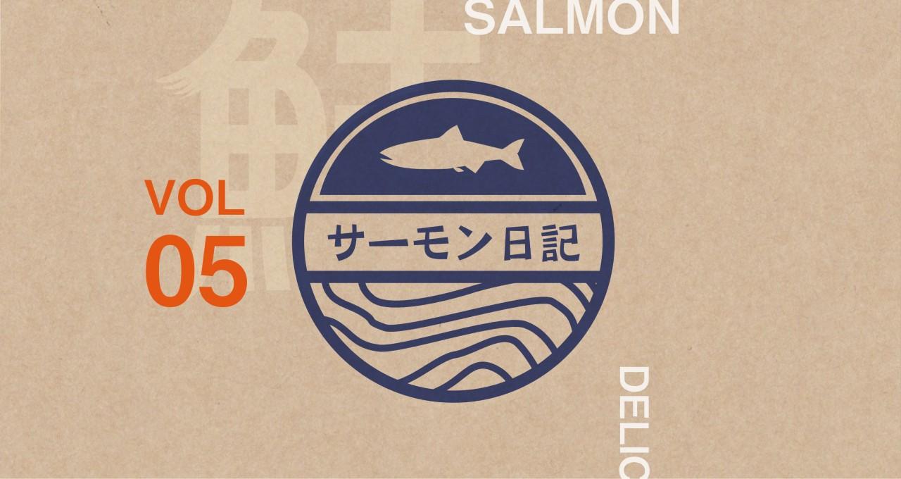 サーモン日記 | vol.05