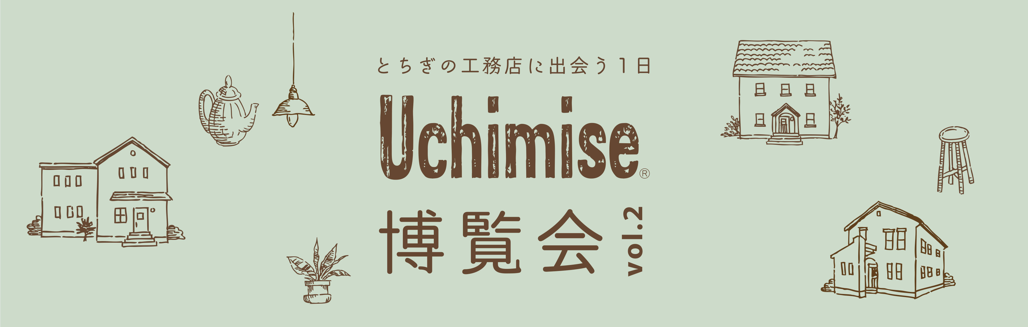 Uchimise博覧会 vol.2 2020/3/29(日)に開催決定!