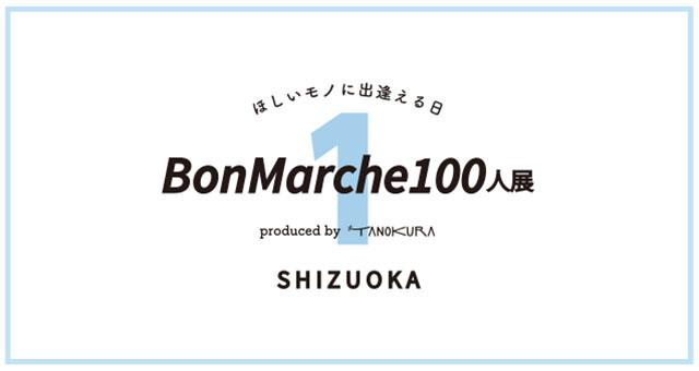 【出展者専用ページ BonMarche100人展 in 静岡 vol.1】
