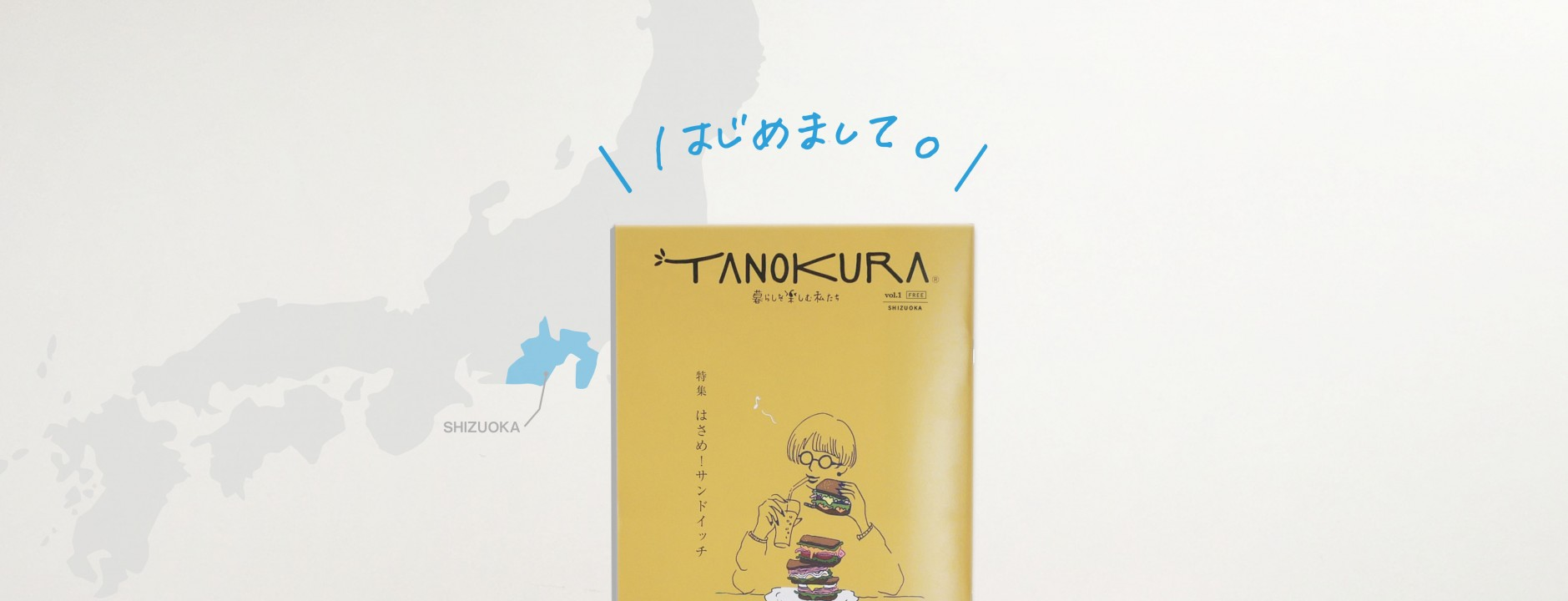 創刊号 | TANOKURA SHIZUOKA vol.1