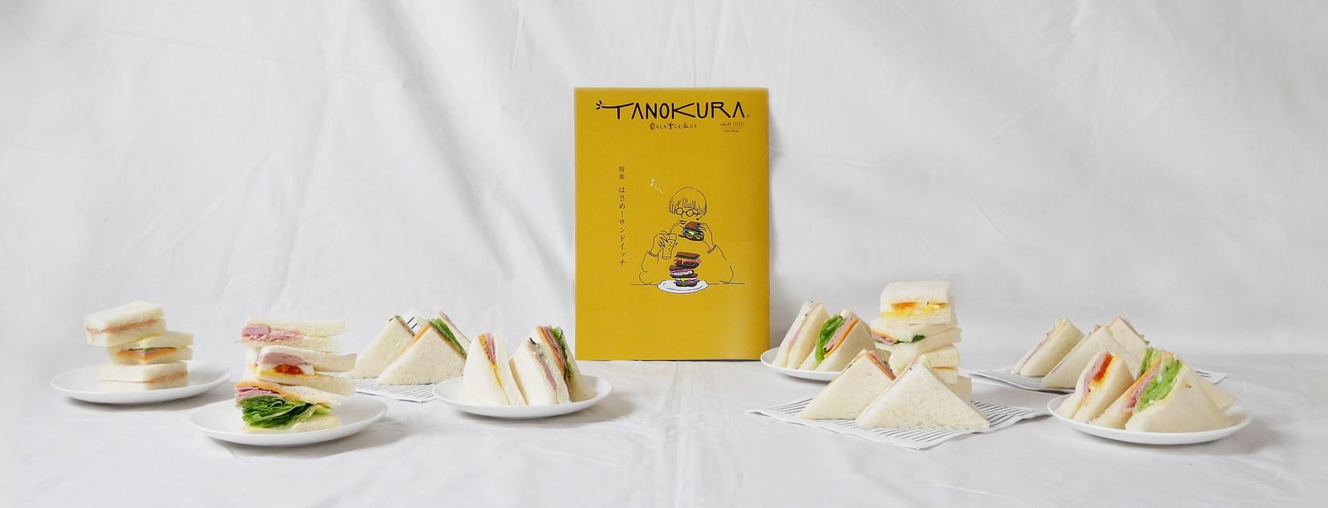 最新号 | TANOKURA vol.25「はさめ!サンドイッチ」