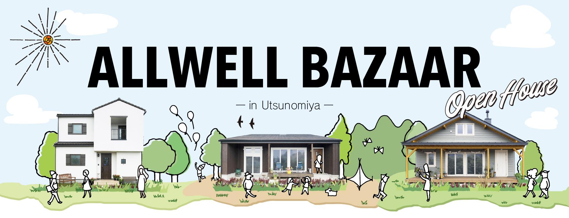 ALLWELL BAZAAR  in宇都宮 2020/1/19に開催決定!