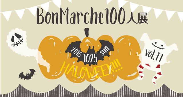 【開催終了】BonMarche100人展Vol.11!