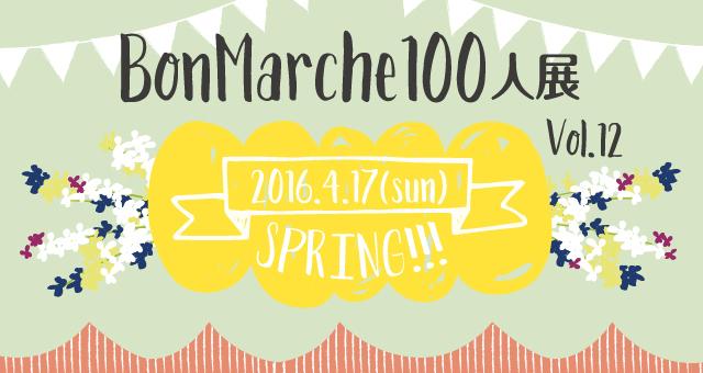 【開催終了】レポート!BonMarche100人展Vol.12!