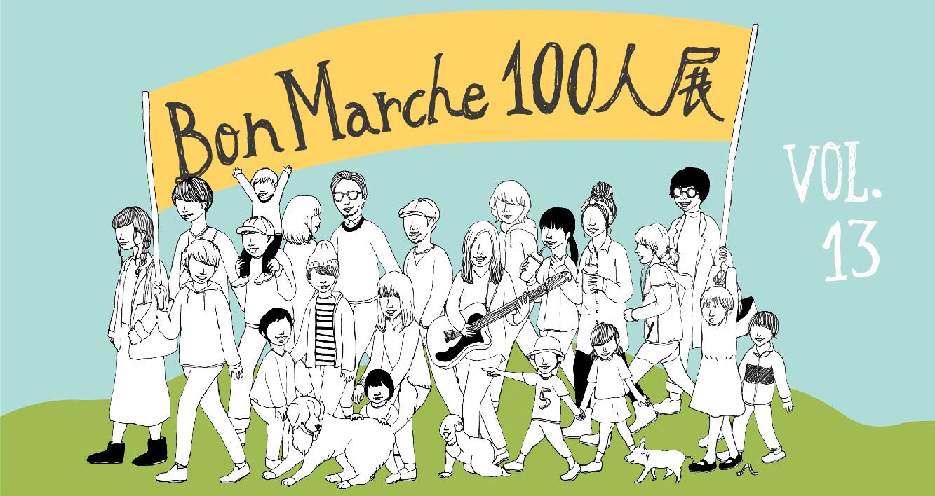 【開催終了】BonMarche100人展 vol.13