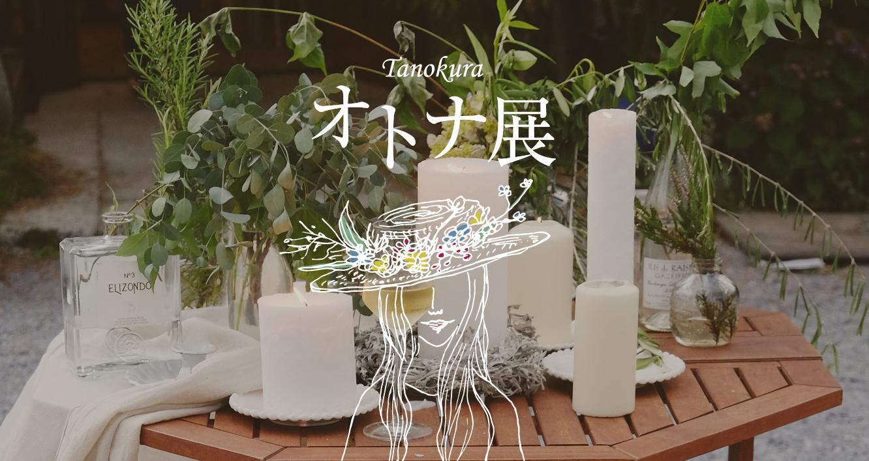 TANOKURAオトナ展でおしゃれ空間の展示会をたのしむ