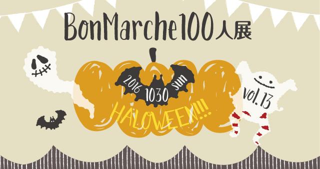 【レポートvol.1】 | BonMarche100人展でHAPPY HALLOWEEN!