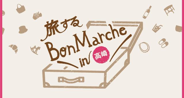 【開催終了】旅するBonMarche in 高崎 2017/3/16