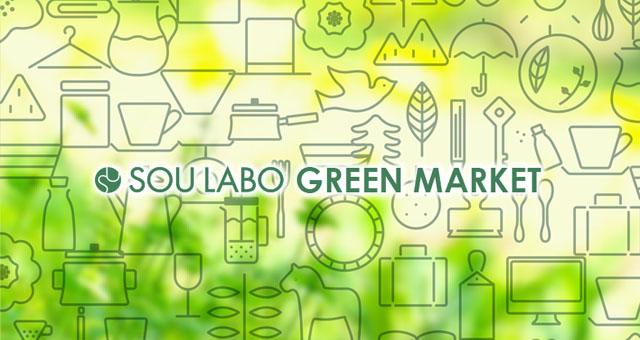 【開催終了】SOU LABO GREEN MARKET 2017/5/21