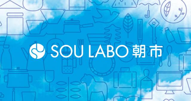 【開催終了】SOU LABO 朝市 2017/7/30
