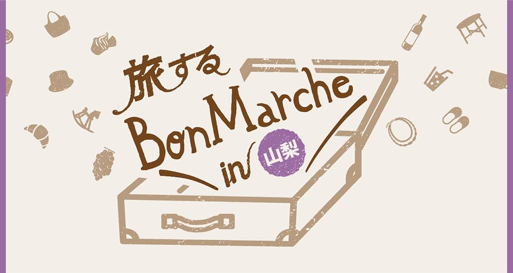 【開催終了】旅するBonMarche in 山梨 2017/8/6