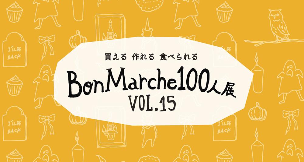 BonMarche100人展 Vol.15 | 出展者の皆さまへ