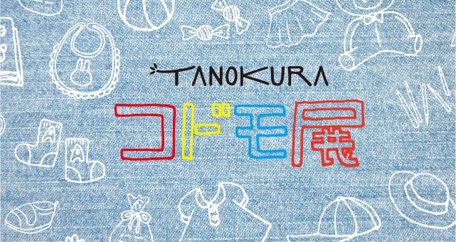 【開催終了】TANOKURA コドモ展 2017/8/27