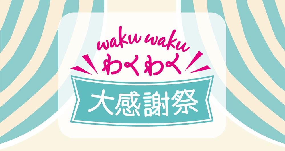 9/2,3 TOTOリモデルクラブわくわく大感謝祭