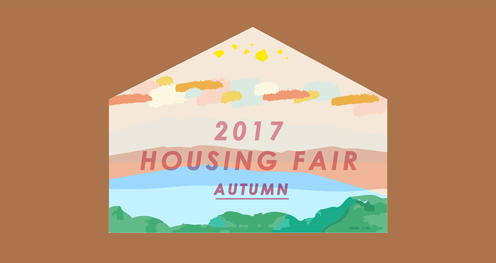 【開催終了】HOUSING FAIR 2017 AUTUMN 2017/11/11-12