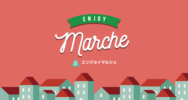 【開催終了】Enjoy Marche 2017/11/18