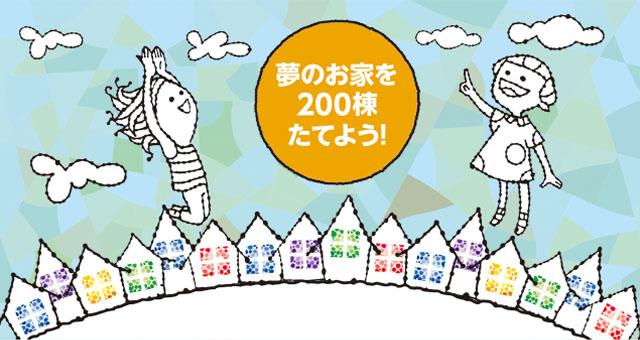 【開催終了】ぼくとわたしの街づくり-Enjoy town- 2017/10/7
