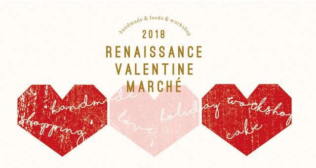 【開催終了】ルネサンス バレンタインマルシェ 2018/2/4(日)