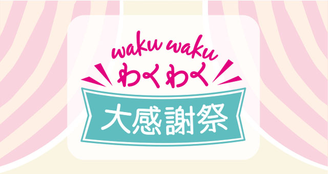 【開催終了】TOTOリモデルクラブわくわく大感謝祭 2018/3/10,11