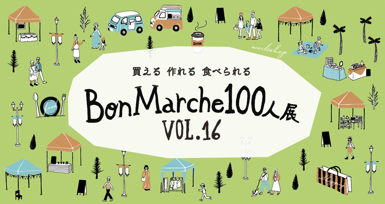 春のBonMarche100人展で新しいモノ、新しい出会いをたのしむ