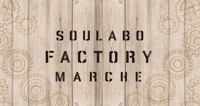 3/24 SOULABO FACTORY MARCHE