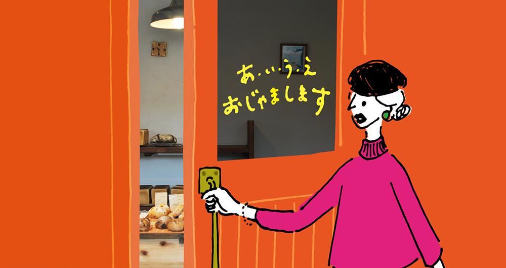 あ・い・う・え・おじゃまします | 上三川町 part01