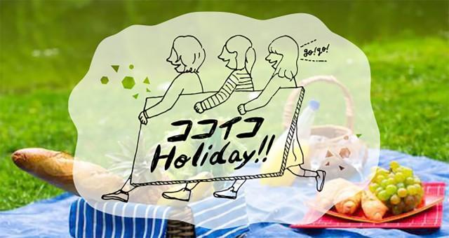 ココイコHoliday!!ピクニック特集 日光街道編