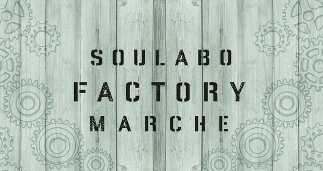 12/9 SOULABO FACTORY MARCHE