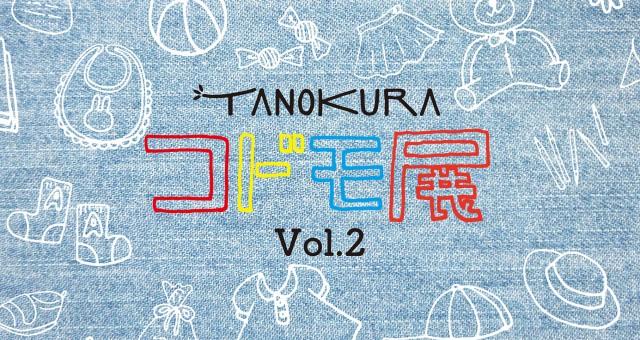 【開催終了】TANOKURA コドモ展 vol.2 2018/8/26