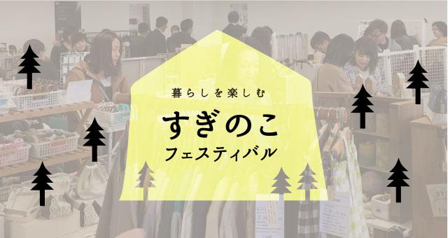 【開催終了】暮らしを楽しむ すぎのこフェスティバル 2018/9/23,24
