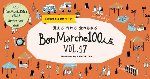 【開催終了】秋のBonMarche100人展 ARTと音楽で楽しもう!