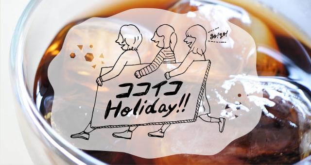 ココイコHoliday!!都内の美味しいアイスコーヒー5選(後編)
