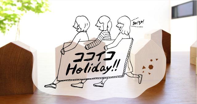 【開催終了】ココイコHoliday!! 工務店の感謝祭に行ってみよう!編
