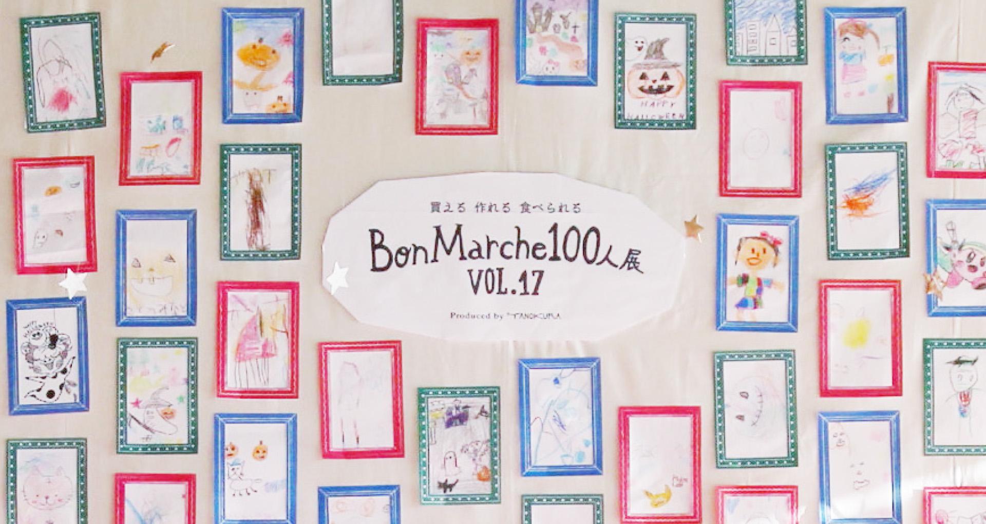 【開催終了】BonMarche100人展vol.17