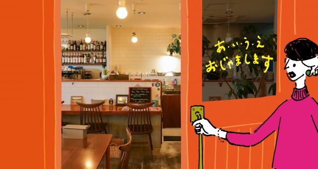 あ・い・う・え・おじゃまします | cafe IVANO